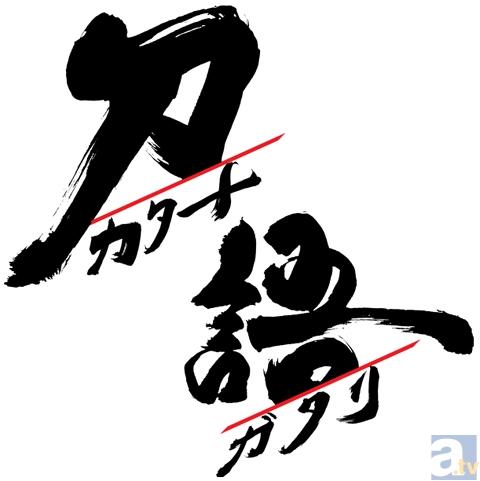 『刀語』2013年4月よりフジテレビ「ノイタミナ」ほかで放送開始