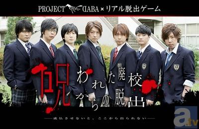 『DABA』DVD第2弾のアフタートークショー開催決定!