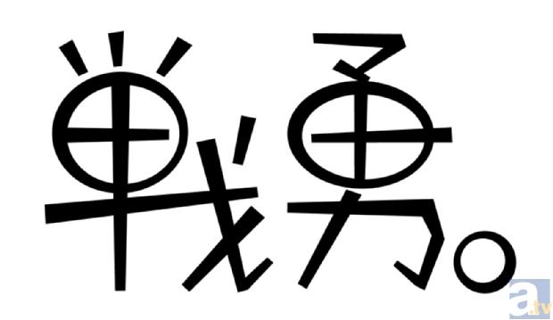アニメ『戦勇。』のBD&DVDが発売決定!