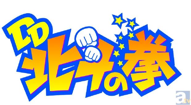 原哲夫氏がギャクアニメに挑戦! 『DD北斗の拳』TVアニメ化決定