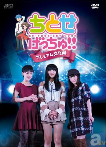 『ちとせげっちゅ!!』DVD発売記念公開生放送&お渡し会開催決定