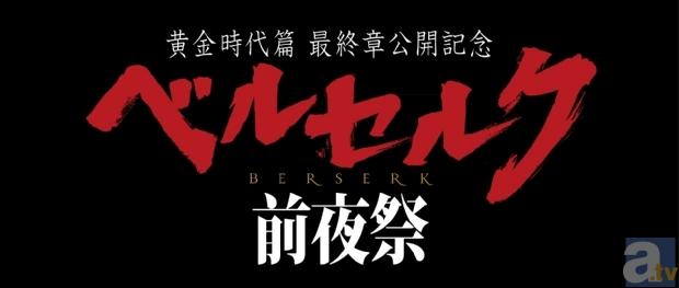 映画『ベルセルク』「前夜祭番組」配信決定!特番も放送決定に!