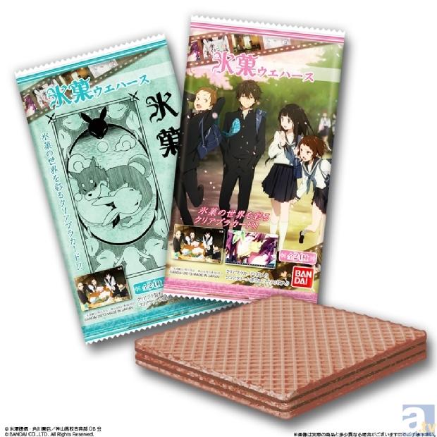 『氷菓』ウエハースが今春発売!カードには20文字の謎が!?