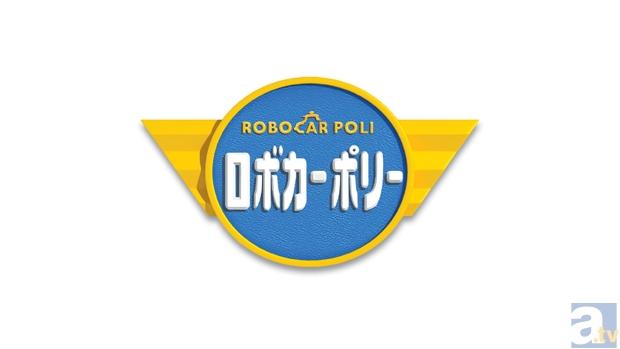 テレビアニメ『ロボカーポリー』4月より放送開始! 新山千春さんをはじめ、佐藤拓也さん、下屋則子さんらがキャラクターボイスを担当!!-1