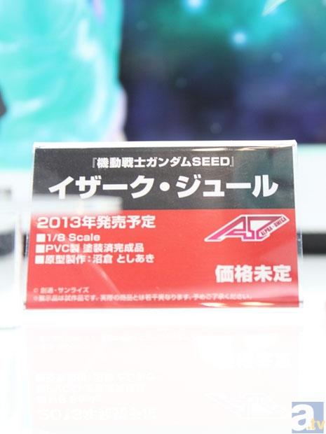【WF2013冬】メガハウスブースフォトレポその1!