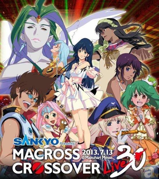 「マクロス クロスオーバーライブ 30」が7月13日に決定!