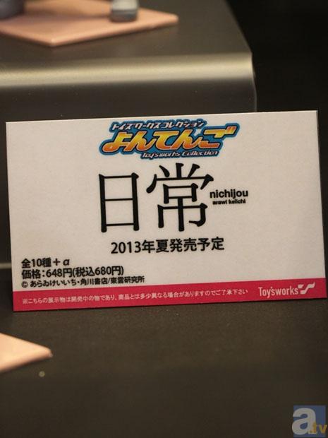 【WF2013冬】電撃ブース フォトレポその2!
