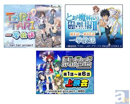 ニコニコ生放送でテレビアニメ一挙無料放送!