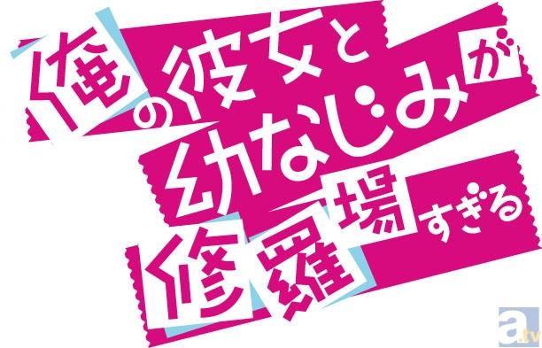アニメイトで『俺修羅場』鋭太・中二ノートGETキャンペーン開催!
