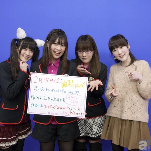 4人の新人声優による女子トーク番組『2.5次元あうと』をレポート