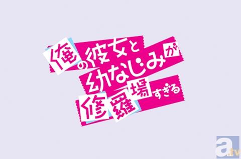 テレビアニメ『俺修羅』第8話 場面カットが到着