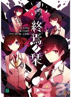 小説『終焉ノ栞』表紙