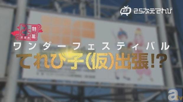 『劇場版 のんのんびより ばけーしょん』小岩井ことりさん、村川梨衣さんが登壇する舞台挨拶が9月1、2日に開催決定! 劇場グッズも公開!-9