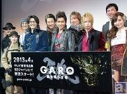 『牙狼<GARO>』新シリーズ『牙狼<GARO> ~闇を照らす者~』が4月より放送開始! スタッフ・キャスト登壇の製作発表会をレポート!