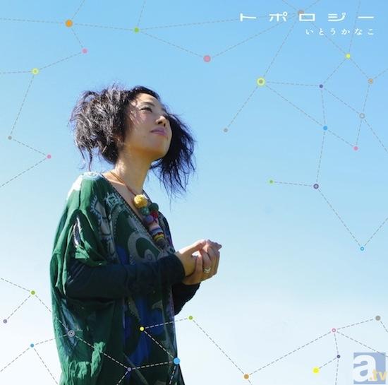 いとうかなこさんが歌う『ロボノ』ED「トポロジー」3月6日発売!