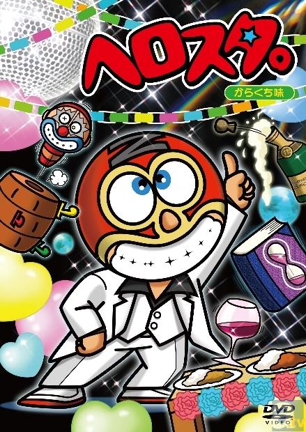 3月20日発売!DVD第3弾「ヘロスタ。からくち味」特典を公開!