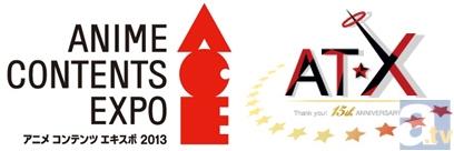 【ACE2013】アニメ コンテンツ エキスポ 2013 見どころコメントリレー AT-X篇-1