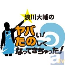 【ACE2013】アニメ コンテンツ エキスポ 2013 見どころコメントリレー AT-X篇-3