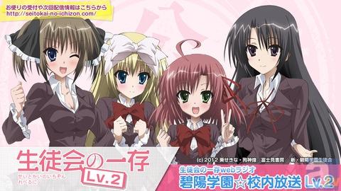 『碧陽学園☆校内放送 Lv.2』DJCD第2弾、5月31日に発売