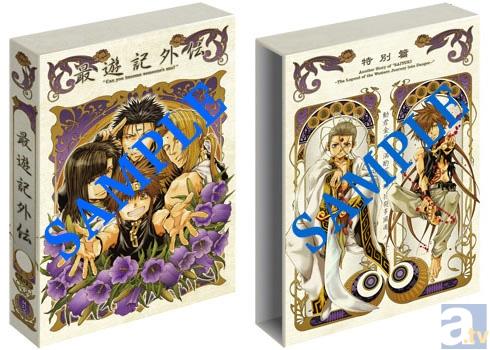 4/26発売OVA「最遊記外伝」特別篇香花の章より場面カット到着