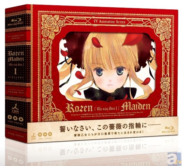▲ローゼンメイデン Blu-ray BOX Ⅰ