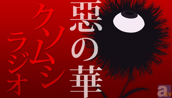 『惡の華』ラジオ新番組情報&人気アニメのラジオCD情報をお届け!
