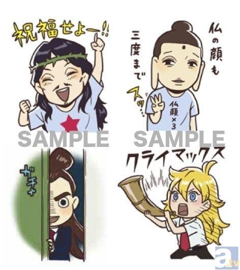アニメ映画『聖☆おにいさん』タイアップ新着情報を大公開!