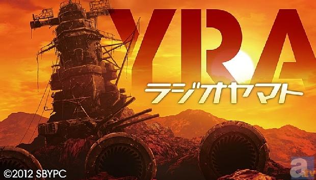 「YRAラジオヤマト Vol.2」が、6月26日(水)発売!