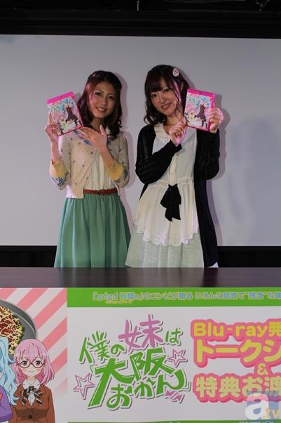 『僕の妹は「大阪おかん」』BD発売記念イベントをレポート!