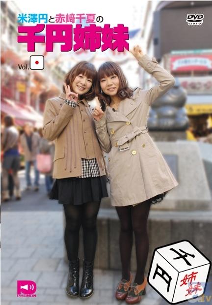DVD『米澤円と赤崎千夏の千円姉妹Vol.1』のジャケ写が到着 ...