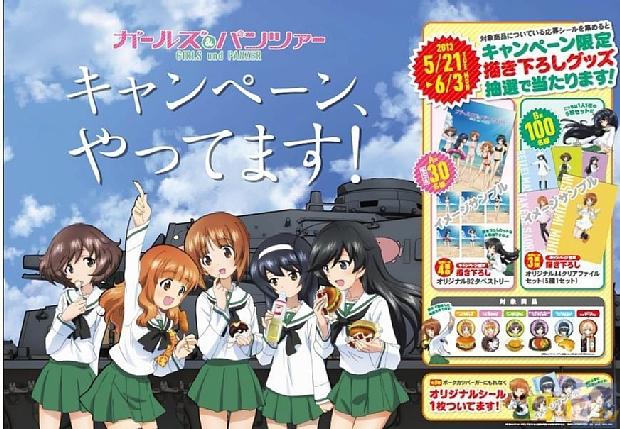 サークルK&サンクスにて「ガルパン」コラボ商品が本日より発売!