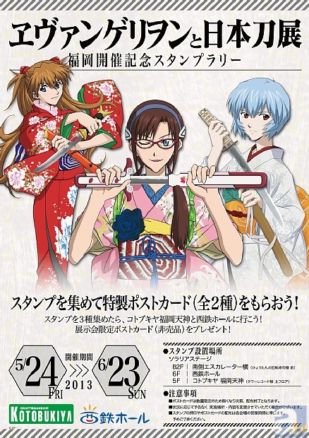 「ヱヴァと日本刀展」開催を記念してスタンプラリーも開催!