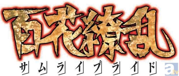 『百花繚乱サムライブライド』第七話 場面カットが到着