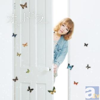 maoさんの3rdアルバム「オトノトビラ」が、6月26日発売!