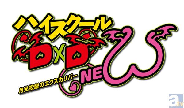 『ハイスクールD×D NEW』新キャラを演じるのは佐倉綾音さん!