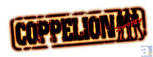 『COPPELION』が、2013年秋テレビアニメ化再始動!