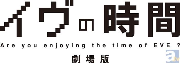 映画『サカサマのパテマ』公開記念! 『イヴの時間 劇場版』期間限定スペシャルプライス版Blu-rayが発売決定!