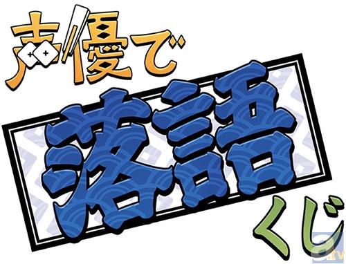 『声優で落語くじ』2013年10月下旬全国アニメイトで発売決定!