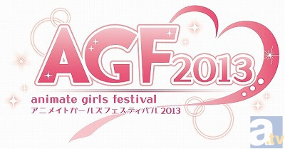 9/21「AGF2013」グッズ付きチケット発売!