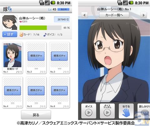 『嫁コレ』:「山神ルーシー(略)」&「二階堂嵐」が嫁に!!