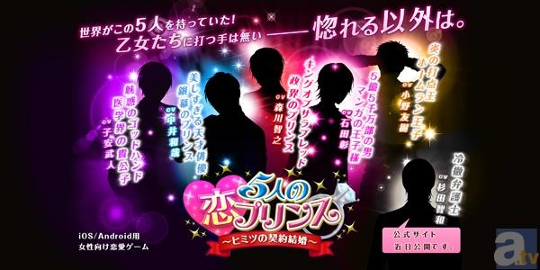 豪華声優陣勢ぞろいのスマホアプリ『5人の恋プリンス』が登場!
