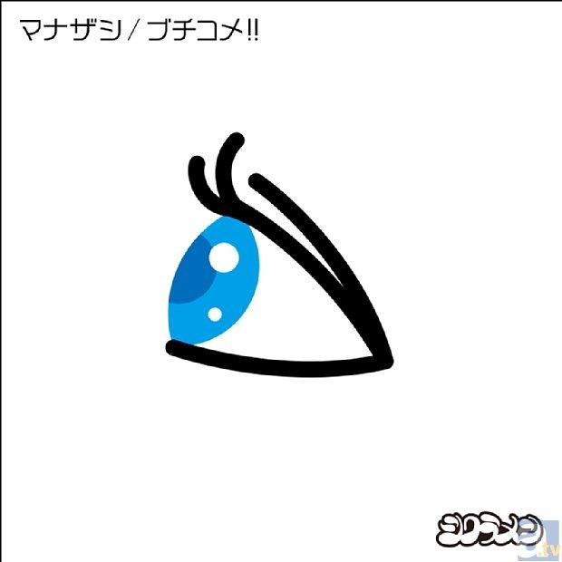 ▲「マナザシ / ブチコメ!!」ジャケット