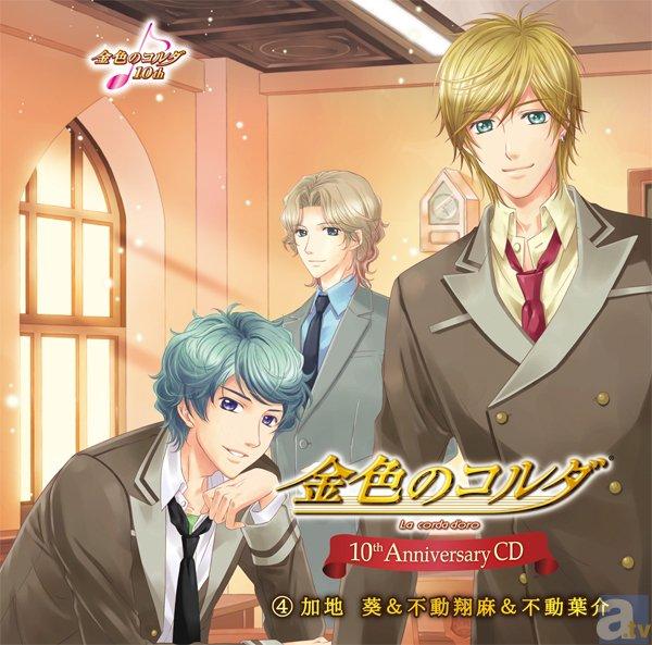 『金色のコルダ』シリーズ 10周年記念CD第3弾、第4弾が発売!