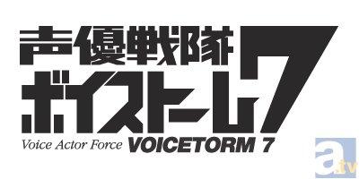 『声優戦隊ボイストーム7』soffiveお披露目会レポ