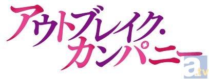 『アウトブレイク・カンパニー』三森さんら出演のイベント情報解禁!