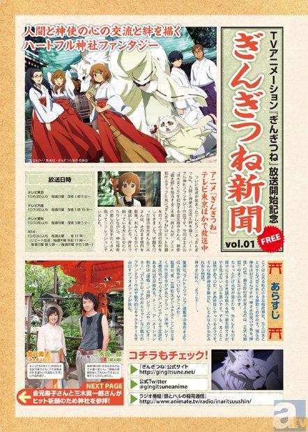 秋アニメ『ぎんぎつね』のフリーペーパーアニメイト店頭にて配布開始