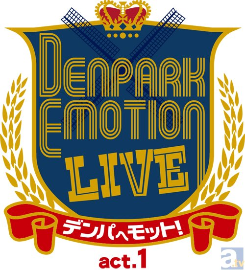 11月16日「DENPARK EMOTION LIVE」開催!