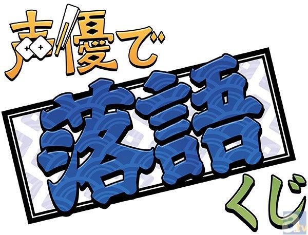 小野坂・中井・三浦・島﨑・会が出演の「声優で落語くじ」発売中♪