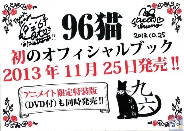 『96猫オフィシャルブック』発売記念 ハイタッチ会レポート