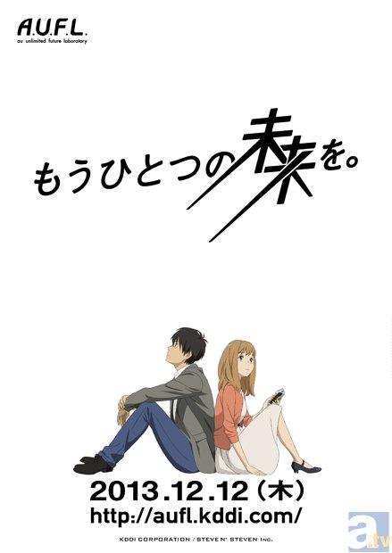2013年12月12日に神山健治監督のオリジナルアニメが公開!